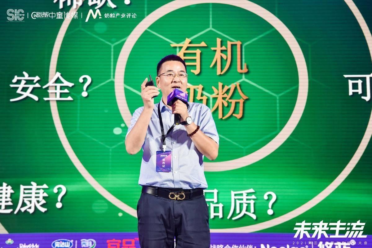 宜品乳业亮相2021中国婴童产业细分行业大会,三大品牌摘得殊荣