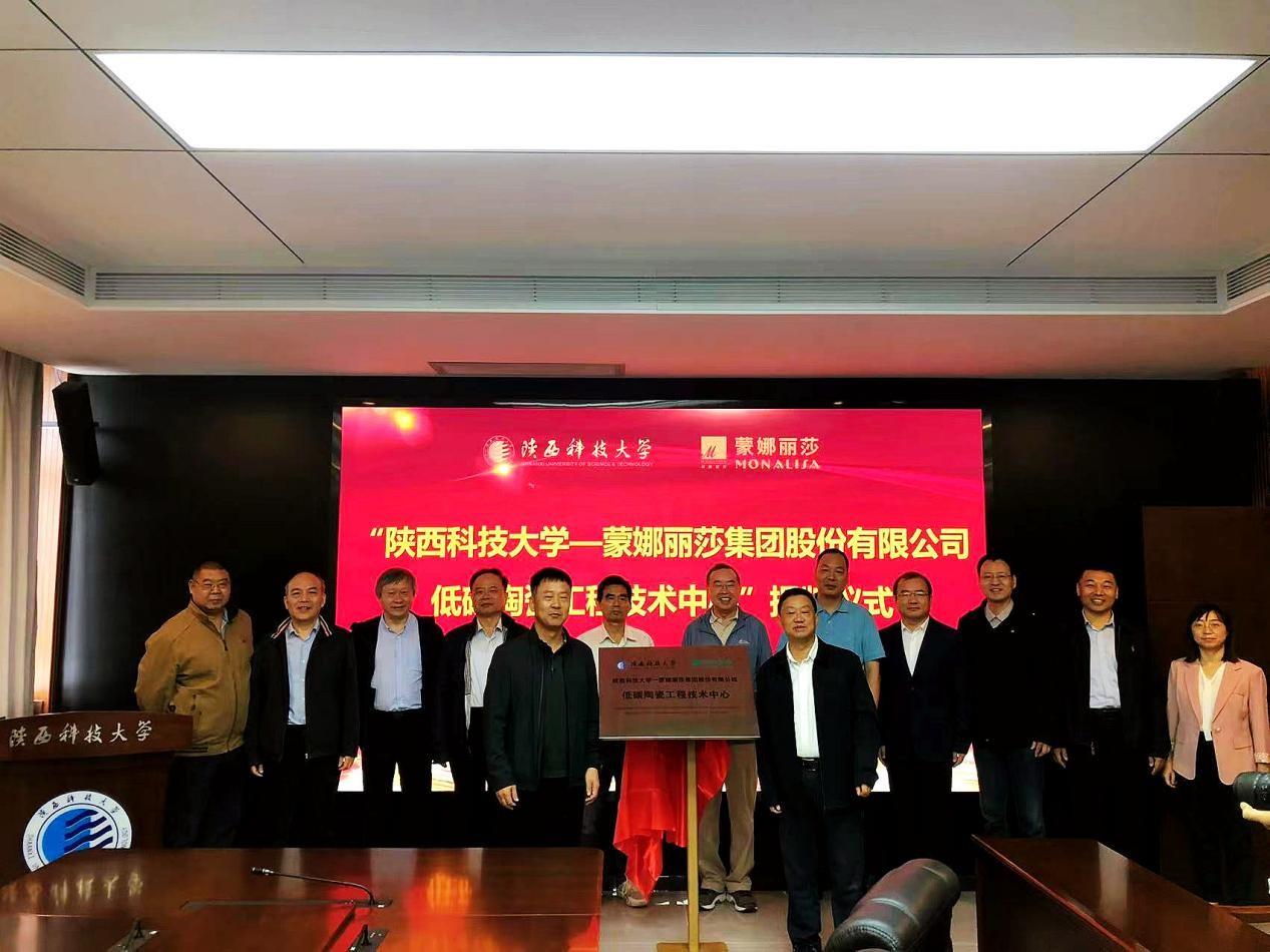 蒙娜丽莎集团与陕西科技大学联合共建低碳陶瓷工程技术中心