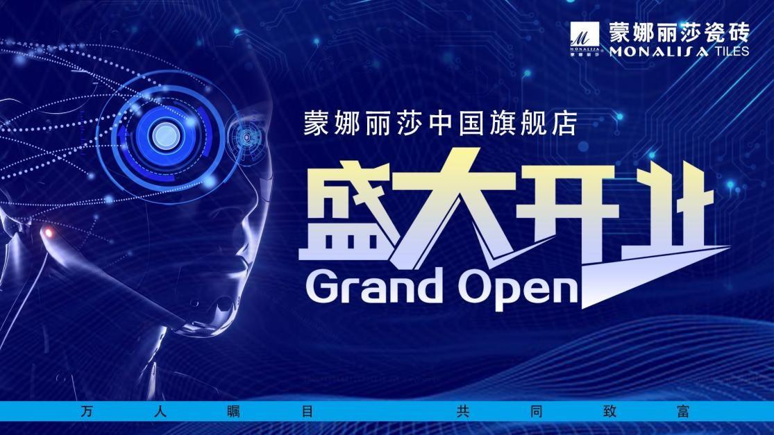 9月29日,我们相约北京蒙娜丽莎瓷砖旗舰店!