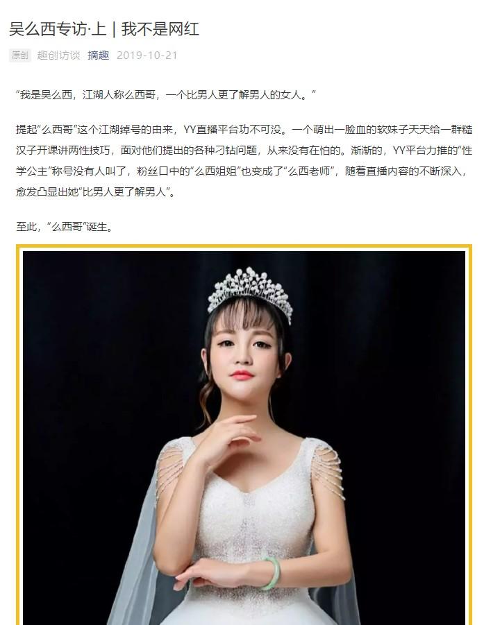 宝阁蕾首席探索官吴么西: 不做网红 不推荐网红产品