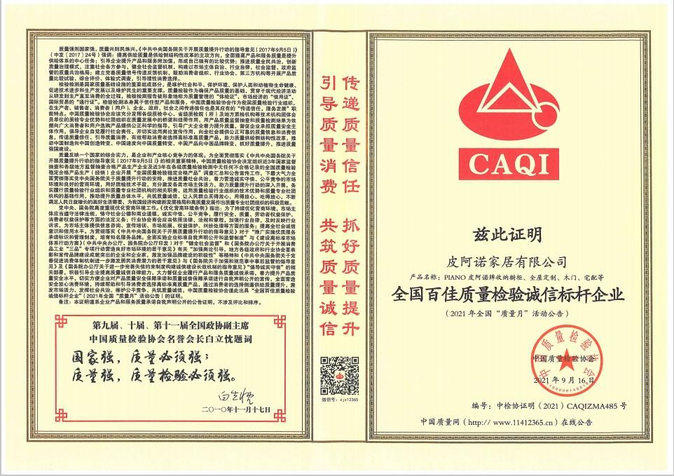 """皮阿诺家居荣膺2021年""""全国质量诚信标杆企业"""""""