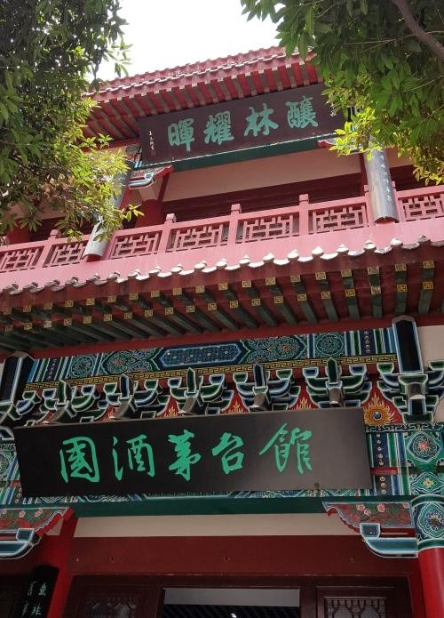 暉耀林釀:酿读传家酒,诗书继世长