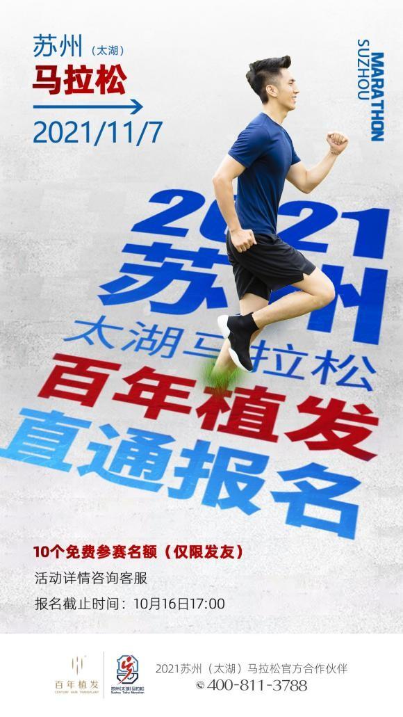百年植发携手2021苏州(太湖)马拉松,即将激情开赛!现开启快速报名通道!