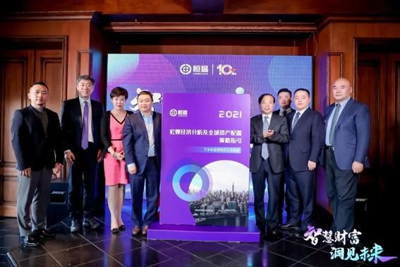 北京恒昌资产配置策略指引重磅发布