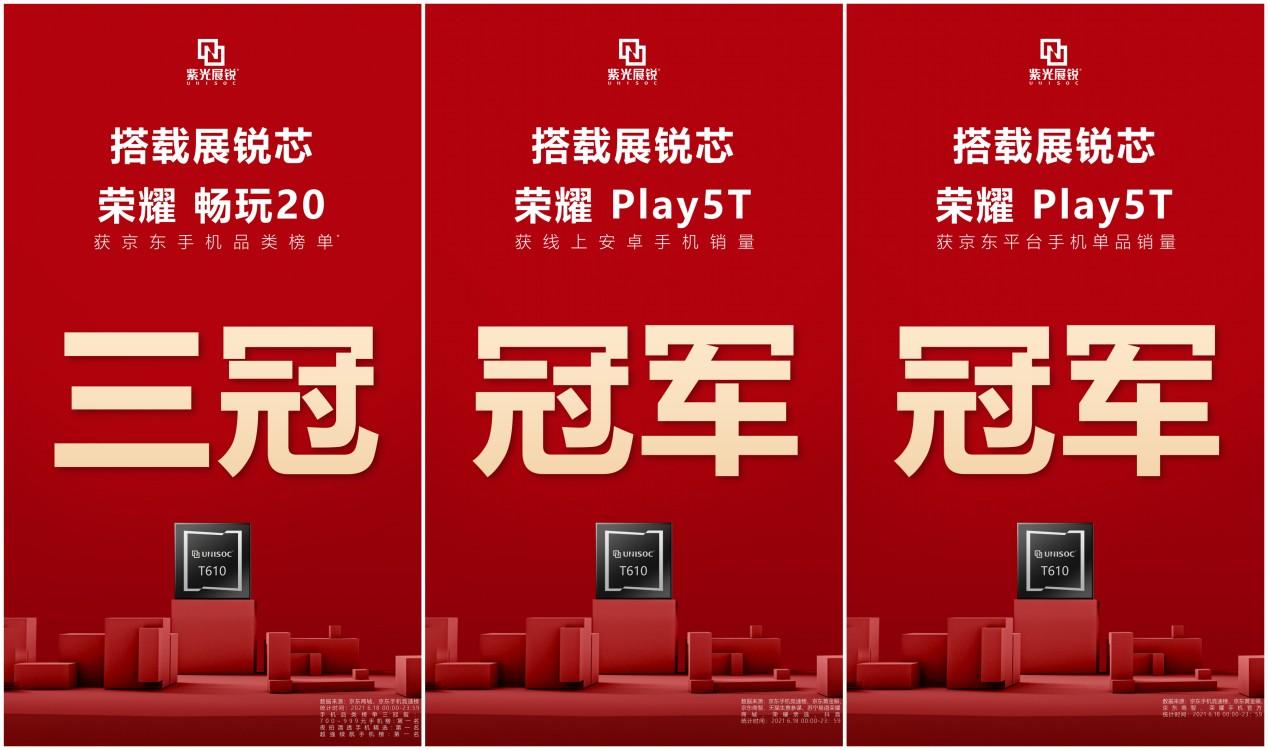 展锐手机芯片销售量大幅增长,成为国产手机芯片的中流砥柱