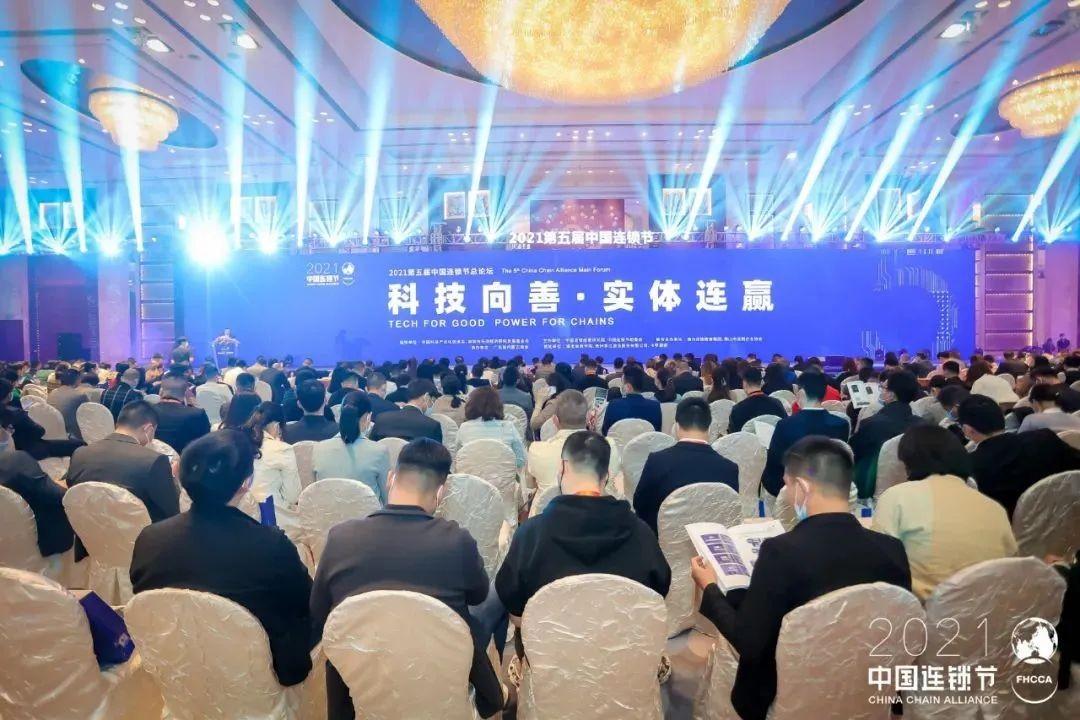 第五届中国连锁节聚焦连锁人才的孵化与输出